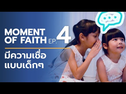 MOMENT OF FAITH THE SERIES  Ep.4
