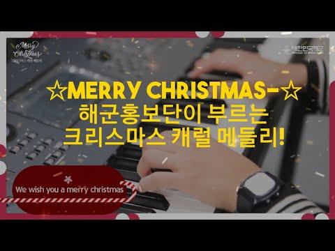 ★Merry Christmas☆ 해군홍보단이 부르는 크리스마스 캐럴 메들리! 즐거운 크리스마스되세요~!