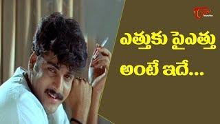 ఎత్తుకు పైఎత్తు అంటే ఇదే.. | Ultimate Movie Scenes | TeluguOne