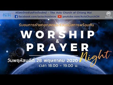 Worship and Prayer Night  28  2020