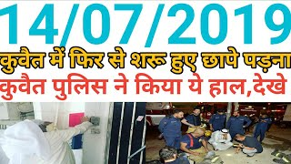 Big Kuwait Breaking News Came For Workers Living In Kuwait |Kuwait  News For Labour Works Today 2019