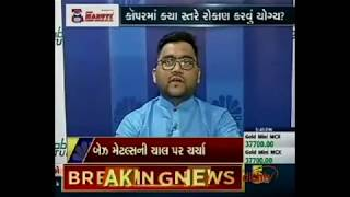 Mr. Karan Shah (Commodity & Currency Analyst), with CNBC Bazaar on 'News @ 5' show