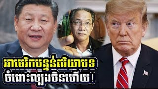 US Government to Suspend Tariffs on Chinese Products _ Donald Trump vs Xi Jinping | Khan Sovan