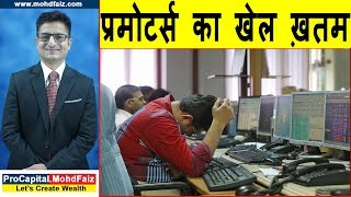प्रमोटर्स का खेल ख़तम | Latest Share Market News In Hindi | Latest Stock Market News | DHFL