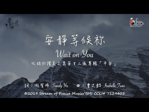 Wait on You MV - (23)  Peace