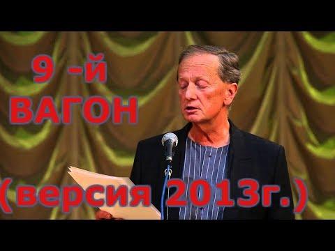 """Михаил Задорнов """"Девятый вагон"""" - UCtFbE0nu4pYL8XTZOVC6X7A"""