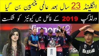 England | Beat NewZealand | In The WorldCup 2019 Final | Eng Ny Wrld Cup 2019 Jeet Liya
