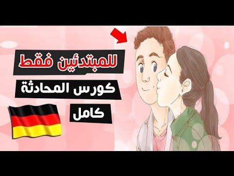 أهم 150 جملة المانية بطريقة التلقين السمعي والتكرار