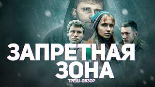 Запретная зона - ТРЕШ ОБЗОР на фильм (Чернобыль глазами Белорусов)