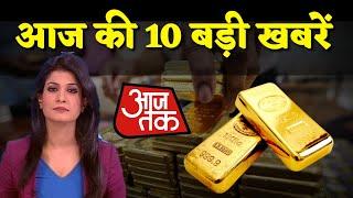 आज की 10 बड़ी खबरें... Todays Breaking News Aaj ki taja mukhyasamachar ki khabre Golden Bizz