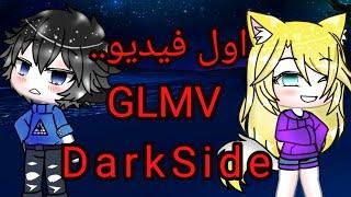 Darkside°glmv°gacha life(اول فيديو بقناتي)
