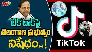 తెలంగాణలో టిక్ టాక్ బ్యాన్..! | Telangana Govt Decides to Ban Tik Tok App | NTV