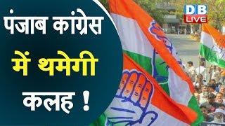 Navjot Singh Sidhu के इस्तीफे पर बोले Amarinder Singh | Punjab latest news | Shatrughan Sinha
