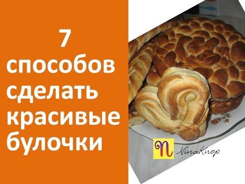 7 способов красиво завернуть булочки. Красивая выпечка.  Мастер класс - UCRgjRCSks2mC1WJWRH4PqdQ