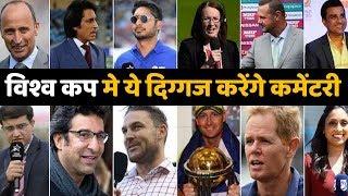 World Cup में ये तीन भारतीय करेंगे कमेंटरी, ICC ने जारी की List
