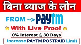 Paytm Instant Loan / Credit with Live Proof | No Interest Loan| How to Increase Paytm Postpaid Limit