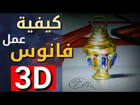 رسم فانوس رمضان 3d بالالوان الباستل