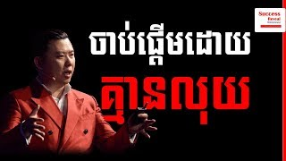 How To Start With No Money in Khmer by Success Reveal