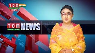TOMTV 3 PM MANIPURI NEWS 15 TH AUGUST 2019