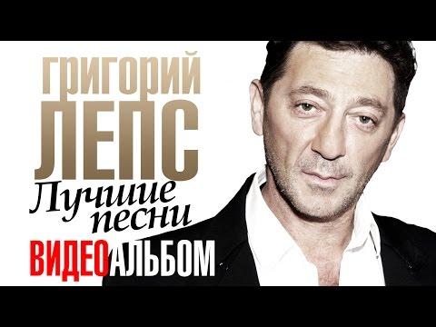 Григорий ЛЕПС - ЛУЧШИЕ ПЕСНИ /ВИДЕОАЛЬБОМ/ - UC4AmL4baR2xBoG9g_QuEcBg