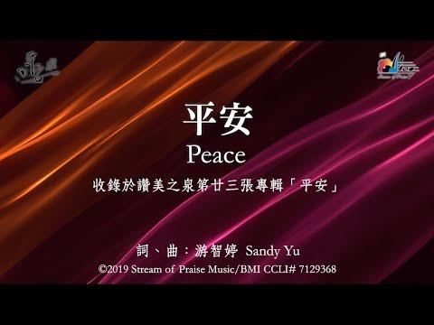 Peace MV - (23)  Peace