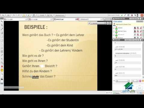 لغة المانية |  مستوى ثانى |  أكاديمية الدارين |  محاضرة 2