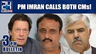 PM Imran Calls Both CMs! - 3pm News Bulletin | 4 Feb 2019 | 24 News HD