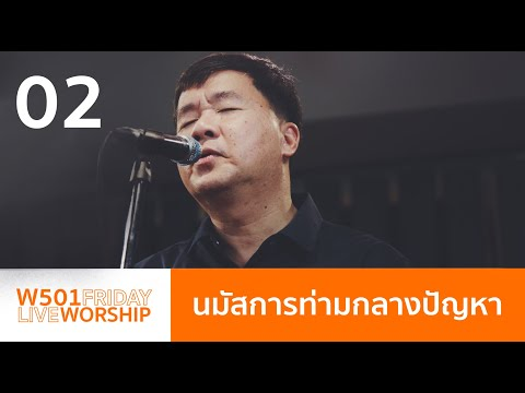 W501 Friday Live Worship with Pissanu  17  2563