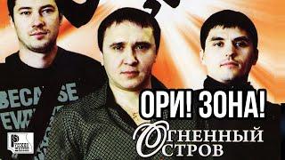 Ори!Зона! - Огненный остров (Альбом 2007)   Русский Шансон