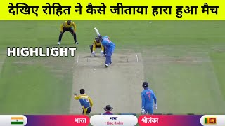 देखिये,कैसे Rohit-KL Rahulके खतरनाक शतक और Dhoni के जानलेवा कैचो की वजह से भारत ने श्रीलंका को कुचला