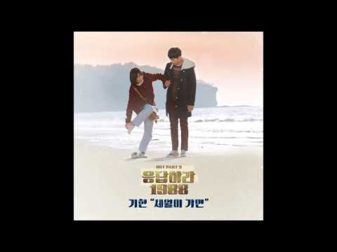As Time Goes By (OST. Reply 1988)