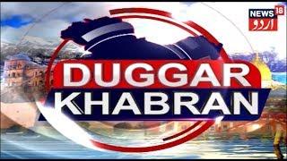 Duggar Khabran | Top Jammu & Kashmir Headlines | May 14, 2019 | News18 Urdu