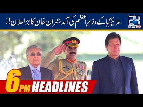 News Headlines | 6:00pm | 22 March 2019 | 24 News HD