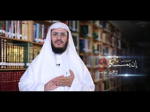 غريب القرآن | الحلقة 77 | { إن يمسسكم قرح } | مع الشيخ عبد الرحمن الشهري