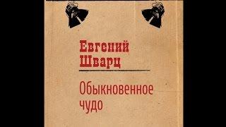 Обыкновенное Чудо - Евгений Шварц
