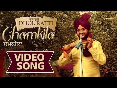 CHAMKILA LYRICS - Surjit Bhullar   Dhol Ratti Punjabi Song