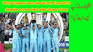 Why England won the World Cup 2019 despite scores tied after Super Ove