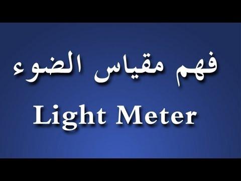 سلسلة المبتدئين | الحلقة 6 | مقياس الضوء (الميتر)