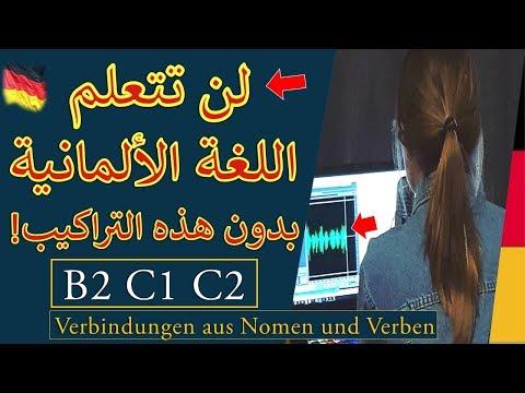 Nomen-Verb-Verbindungen #1 B2/C1  أهم فيديو للمستويات المتقدمة