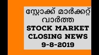 Stock Market Closing News 9-8-2019/Malayalam/Crudeoil/Gold/Nifty/Sensex/MS