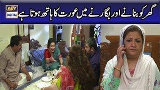 Ghar Ko Banane Aur Bigarne Main Aurat Ka Hath Hota Hai | Gul E Rana Ki Bhawajein | #Hina Dilpazer.