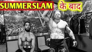 जीत के बाद Brock की तारीफ Seth Rollins ने की - Seth Rollins Win's Universal Championship
