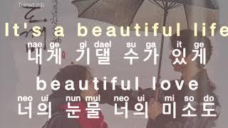 Beautiful (Goblin OST)
