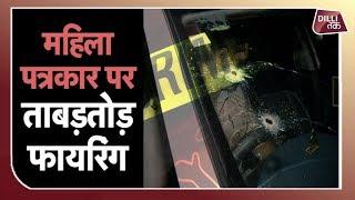 Delhi: Car पर बरसाई गोलियां, जानलेवा हमले में महिला पत्रकार घायल... Dilli Tak