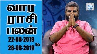 Weekly horoscope 22/08/2019 to 28/08/2019 | வார ராசி பலன்கள் | Hindu Tamil Thisai