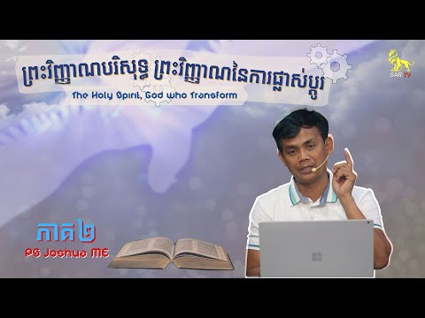 ( )  The Holy Spirit God who Transform (Part 2)