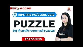 6 PM - IBPS RRB PO/CLERK 2019 | PUZZLE | ऐसे ही आएंगे Floor वाले Puzzles | Reasoning For IBPS RRB