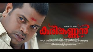 Video Trailer Karinkannan