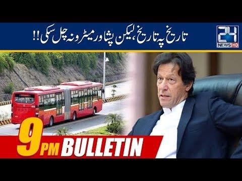 News Bulletin | 9:00pm | 26 March 2019 | 24 News HD