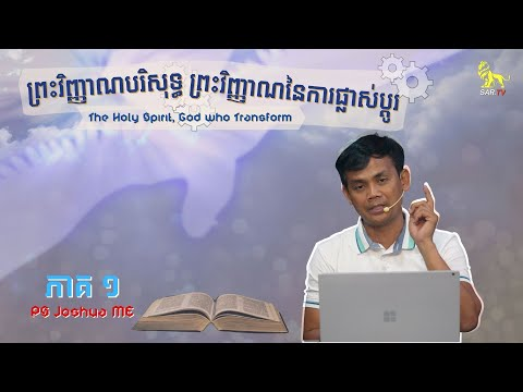 ( )  The Holy Spirit God who Transform (Part 1)